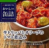 明治屋 おいしい缶詰 牛トリッパとオリーブのトマト煮込み 90g