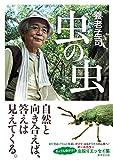 廣済堂出版 養老 孟司 虫の虫の画像