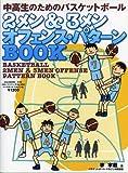 2メン&3メンオフェンス・パターンbook―中高生のためのバスケットボール (B・B MOOK 579 スポーツシリーズ NO. 452)