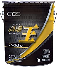 シーバイエス(CXS) 剥離王 エボリューション 床ワックス剥離剤 18L