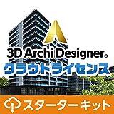3Dアーキデザイナー10 Professional クラウドライセンス スターターキット(365日)|ダウンロード版