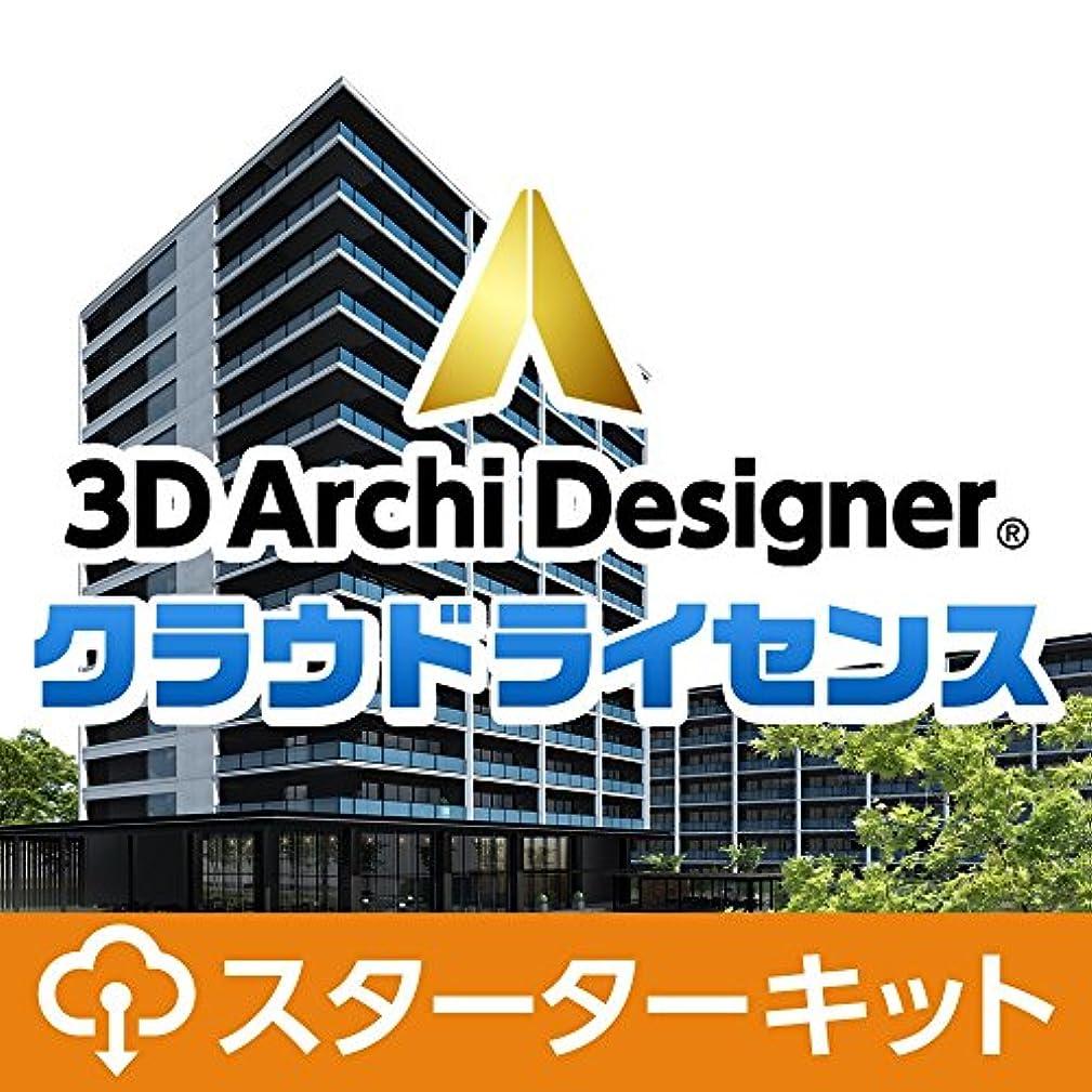 チップアンケート誓約3Dアーキデザイナー10 Professional クラウドライセンス スターターキット(365日)|ダウンロード版