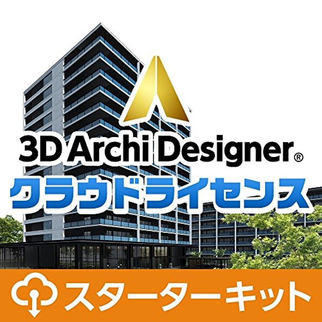リア王オーブン高度3Dアーキデザイナー10 Professional クラウドライセンス スターターキット(365日)|ダウンロード版