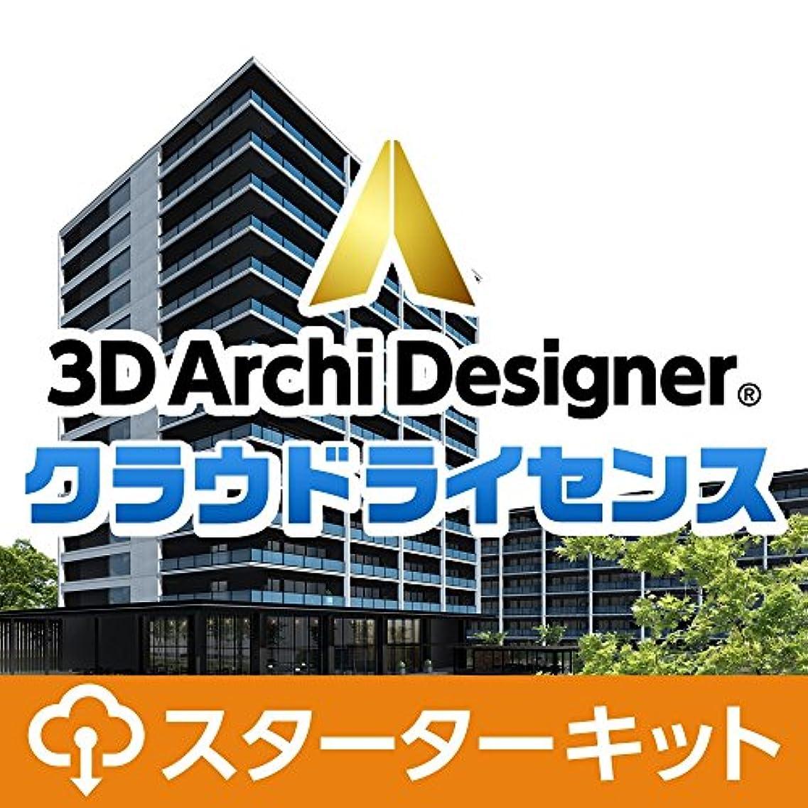 証明するうまショップ3Dアーキデザイナー10 Professional クラウドライセンス スターターキット(365日)|ダウンロード版