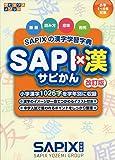 SAPI×漢 ー改訂版ー: SAPIXの漢字学習字典 (サピックスメソッド)