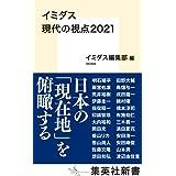 イミダス 現代の視点2021 (集英社新書)