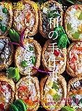 料理通信 2019年4月号 (2019-03-06) [雑誌]
