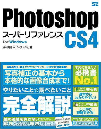 Photoshop CS4 スーパーリファレンス for Windowsの詳細を見る