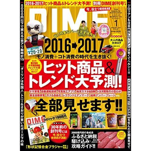 DIME(ダイム) 2017年 01 月号 [雑誌]
