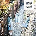 2nd Single「風を待つ」<TypeA>初回限定盤