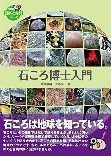 石ころ博士入門 (全農教・観察と発見シリーズ)