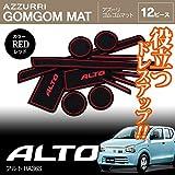 アルト/ALTO HA36S ロゴ入り ゴムゴムマット ドアポケット ラバーマット 全12ピース レッド