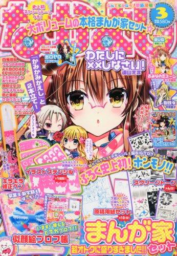 なかよし 2013年 03月号 [雑誌]の詳細を見る
