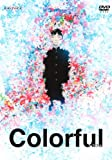 カラフル[DVD]