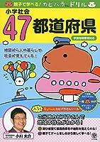 親子で学べる! カピバラさんドリル 小学社会47都道府県