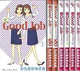 新Good Job~グッジョブ コミック 全7巻完結セット (KC KISS)
