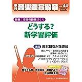 季刊「音楽鑑賞教育」 (44) 2021年1月号 どうする? 新学習評価 [雑誌]
