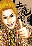 土竜(モグラ)の唄(50) (ヤングサンデーコミックス)