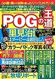 POGの王道2019-2020年版 (双葉社スーパームック)
