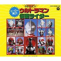 CDツイン「ウルトラマン」「仮面ライダー」