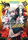 スーパーダンガンロンパ2 七海千秋のさよなら絶望大冒険(1) (ブレイドコミックス)
