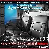 (Azur)フロントシートカバー ダイハツ ハイゼットトラック S500P S510P ヘッドレスト分割型 生活用品 インテリア 雑貨 カー用品 シートカバー Standardモデル [並行輸入品]