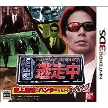 逃走中 史上最強のハンターたちからにげきれ! - 3DS