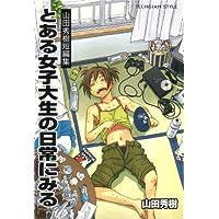山田秀樹短編集 とある女子大生の日常にみる (TECHGIAN STYLE)