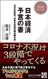 日本経済 予言の書 2020年代、不安な未来の読み解き方 (PHPビジネス新書)