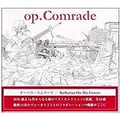 op.Comrade 【オーパス・コムラード】
