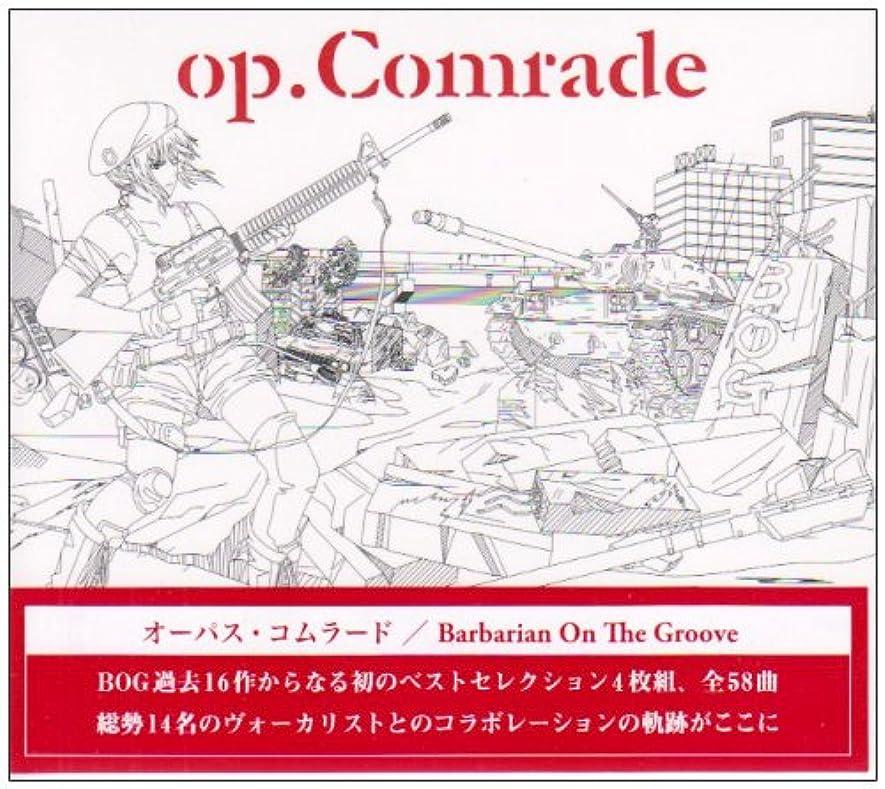 させる変わる合併op.Comrade 【オーパス?コムラード】