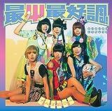最Ψ最好調! (初回限定盤B)(CD+DVD)/