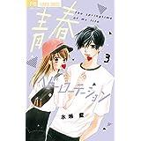 青春ヘビーローテーション(3) (フラワーコミックス)