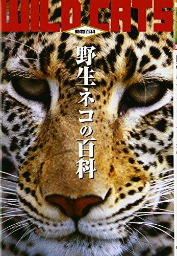 野生ネコの百科 第4版 (動物百科)の詳細を見る