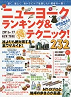 地球の歩き方MOOK ニューヨーク ランキング&マル得テクニック! 2016‐17(地球の歩き方ムック)