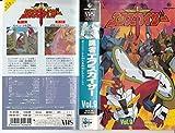 勇者エクスカイザー Vol.9 [VHS]