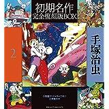 手塚治虫初期名作完全復刻版BOX (2) (復刻名作漫画シリーズ)