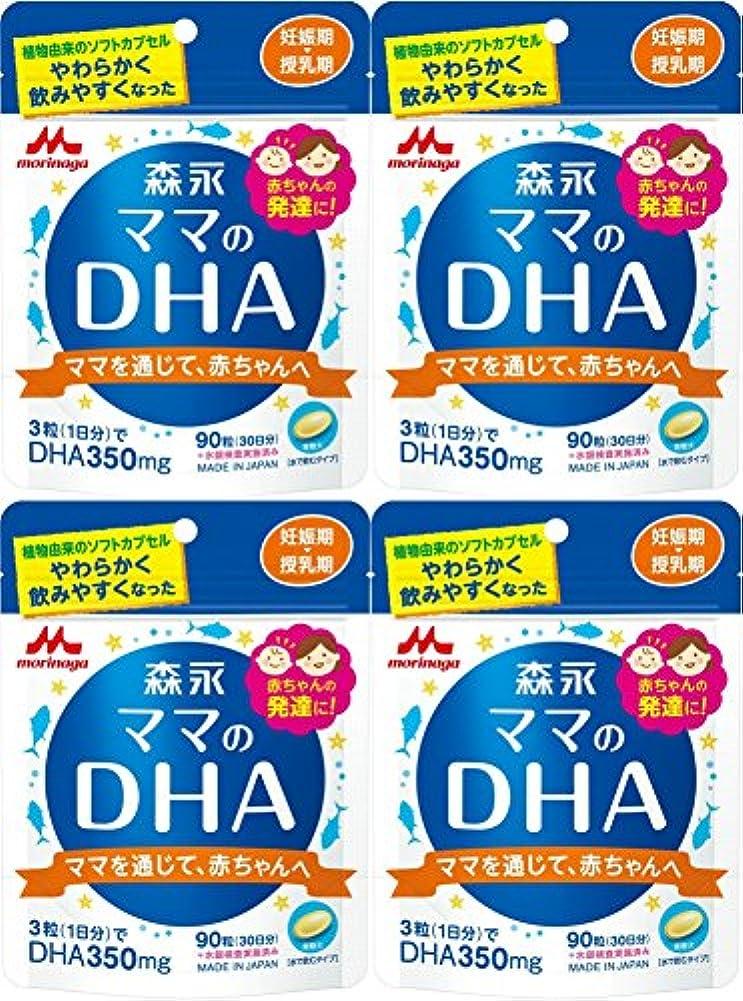 フルーツパイお【4個セット】ママのDHA 90粒 (約30日分)