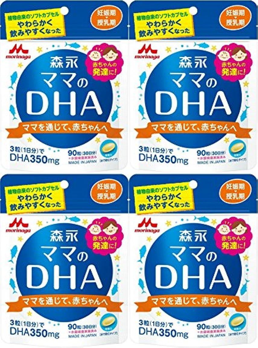 普通に仕方哀【4個セット】ママのDHA 90粒 (約30日分)