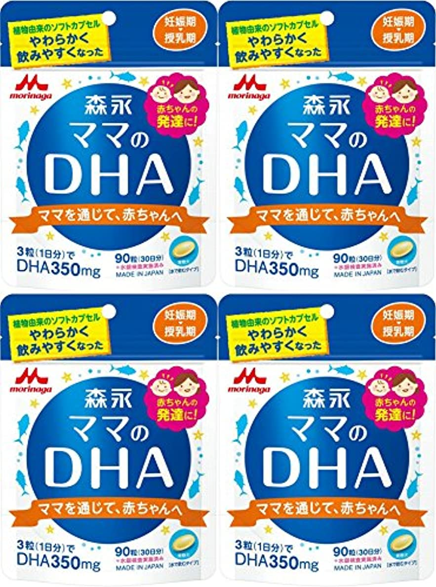 グローバル意志杭【4個セット】ママのDHA 90粒 (約30日分)
