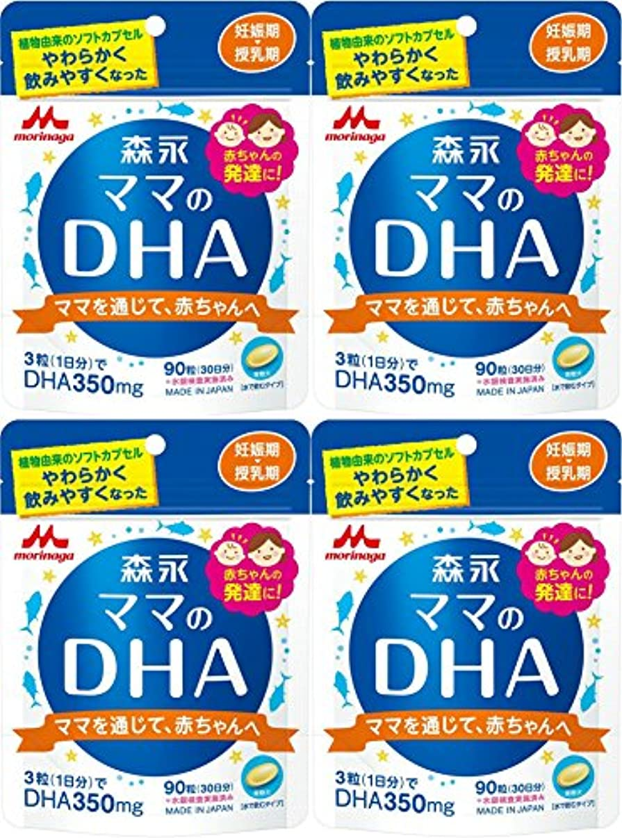 気難しい農業引き算【4個セット】ママのDHA 90粒 (約30日分)