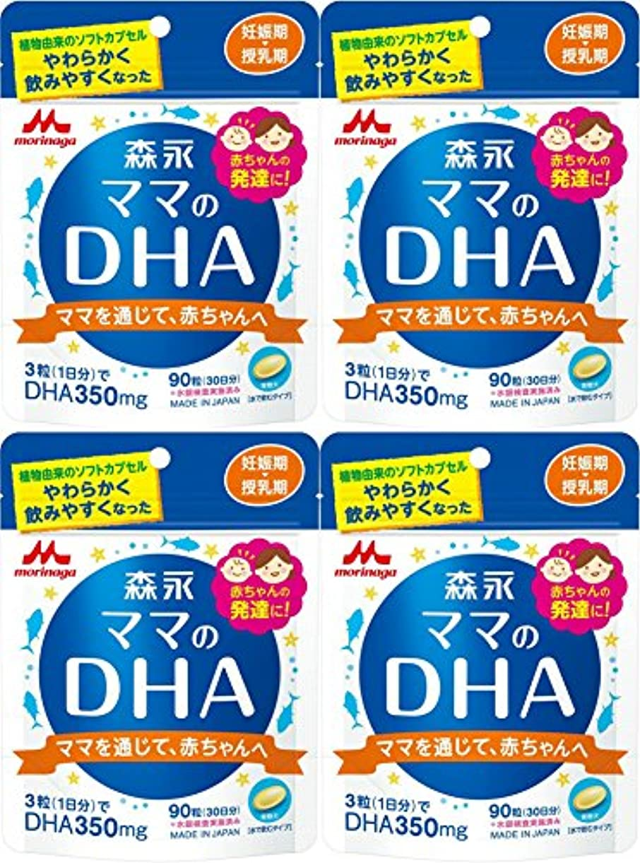 分離戸惑うコンパクト【4個セット】ママのDHA 90粒 (約30日分)