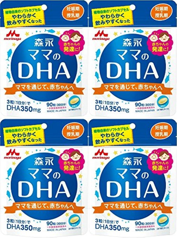 辛なうつ八百屋【4個セット】ママのDHA 90粒 (約30日分)
