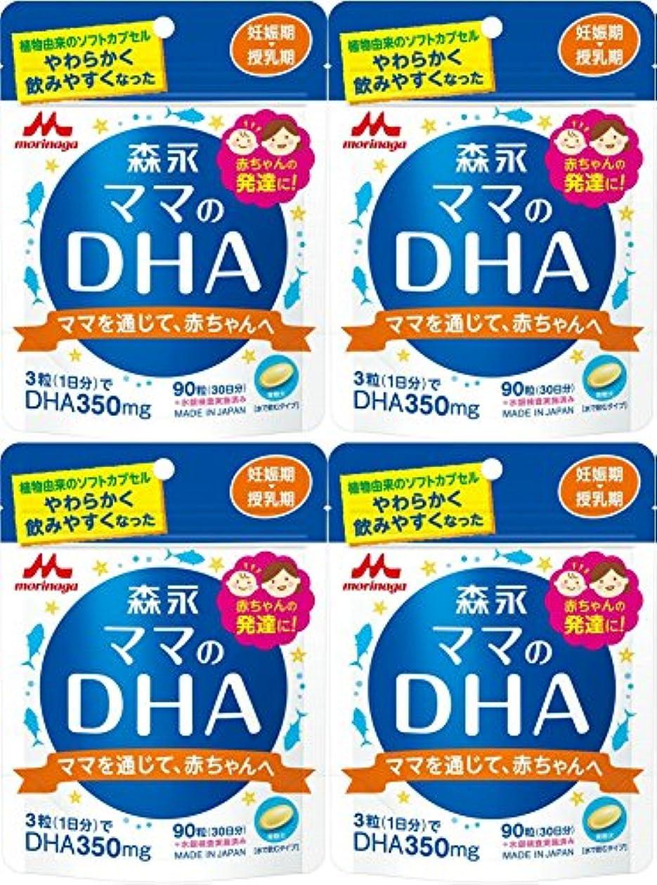 する必要がある頼る優雅な【4個セット】ママのDHA 90粒 (約30日分)