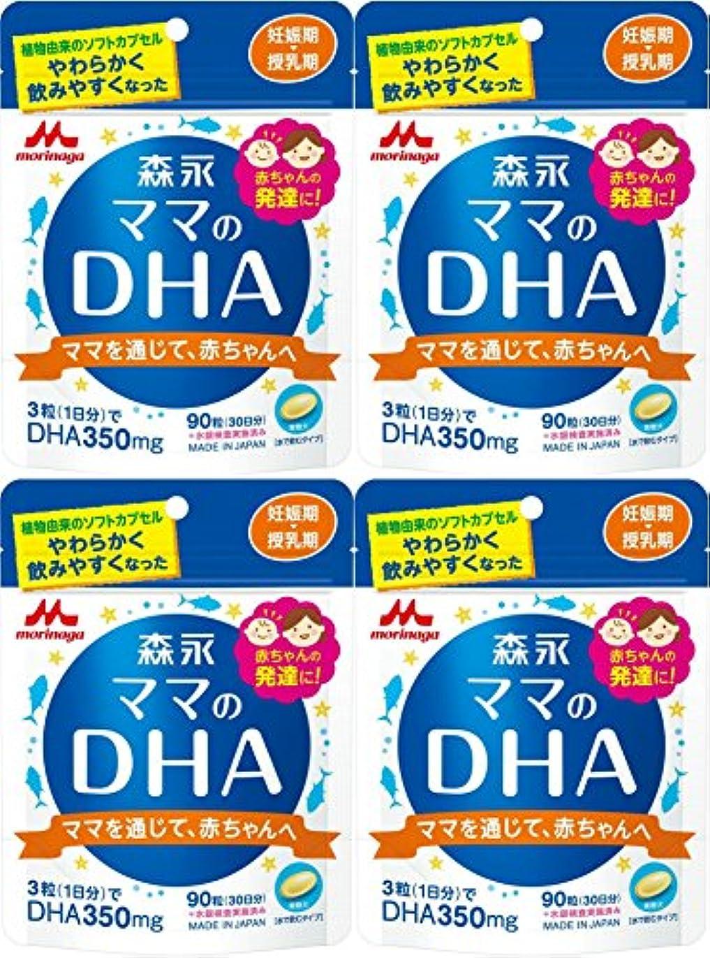 バー開発読者【4個セット】ママのDHA 90粒 (約30日分)
