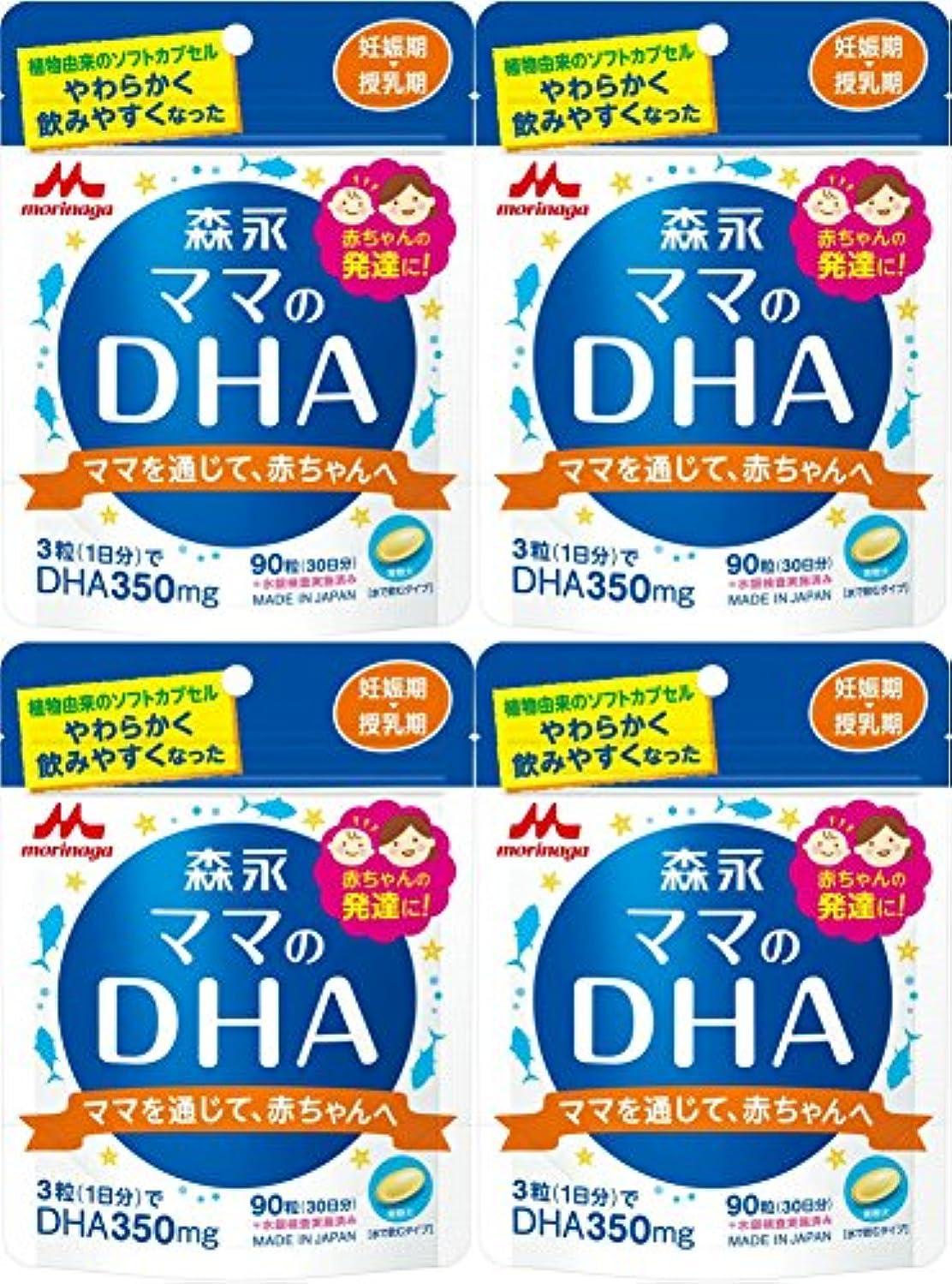 半導体検出不適【4個セット】ママのDHA 90粒 (約30日分)