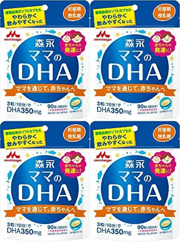 商業の油リーン【4個セット】ママのDHA 90粒 (約30日分)