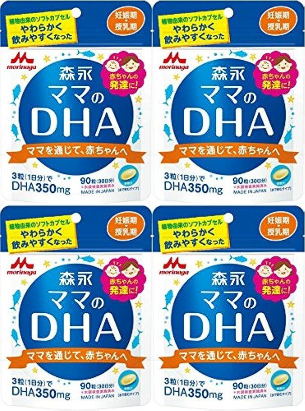 浜辺翻訳する寄付【4個セット】ママのDHA 90粒 (約30日分)