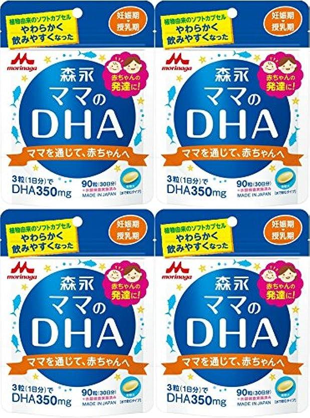 決定する旅行代理店変換する【4個セット】ママのDHA 90粒 (約30日分)