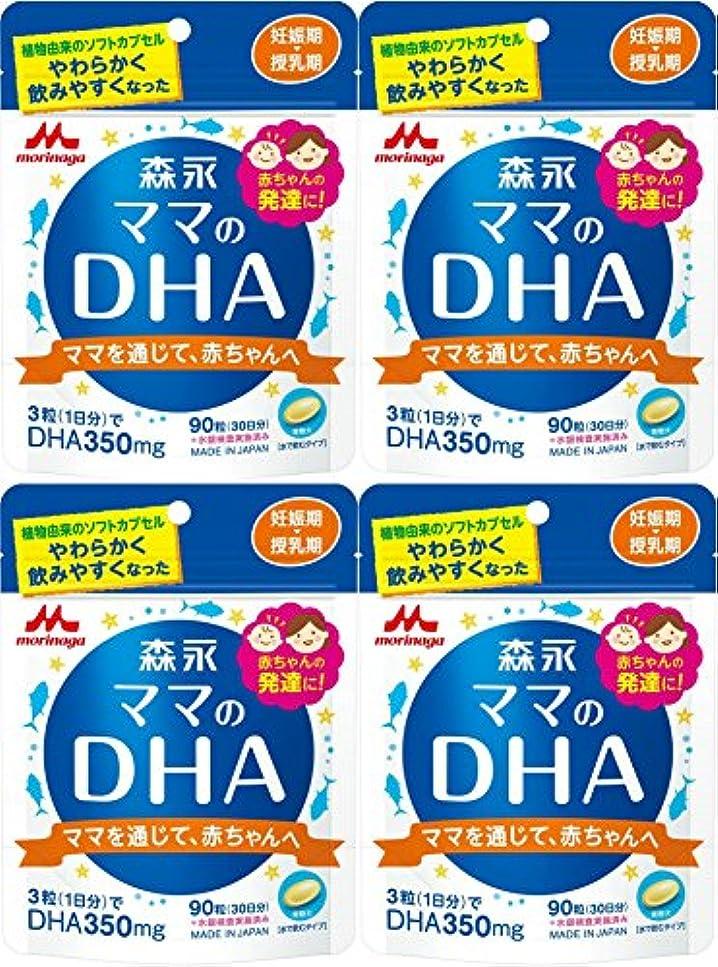 亡命免疫する乳製品【4個セット】ママのDHA 90粒 (約30日分)